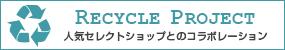 Recycle Project 人気セレクトショップとのコラボレーション